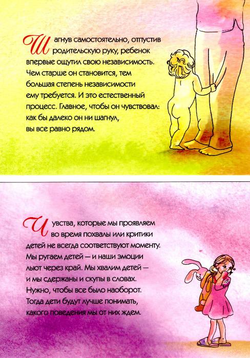 Вредные советы родителям о воспитании и обучении детей