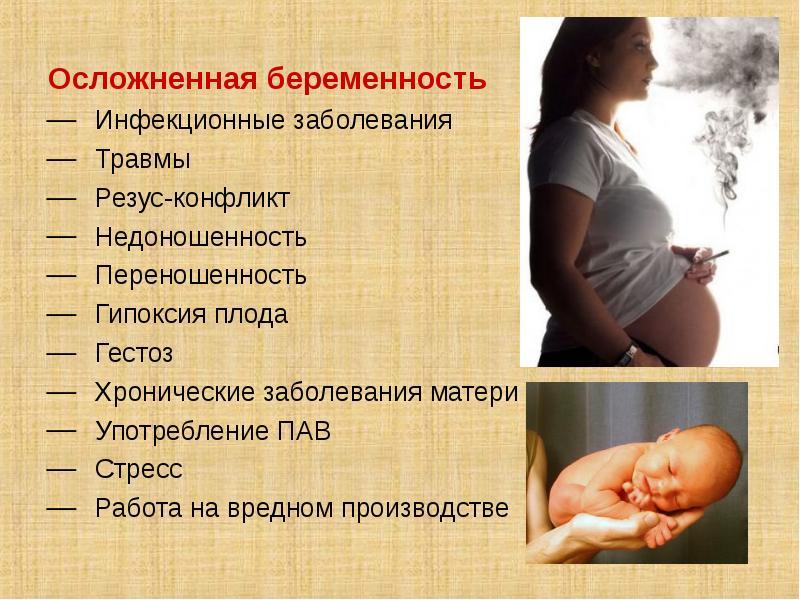 Беременность и фарингит: опасность и особенности лечения