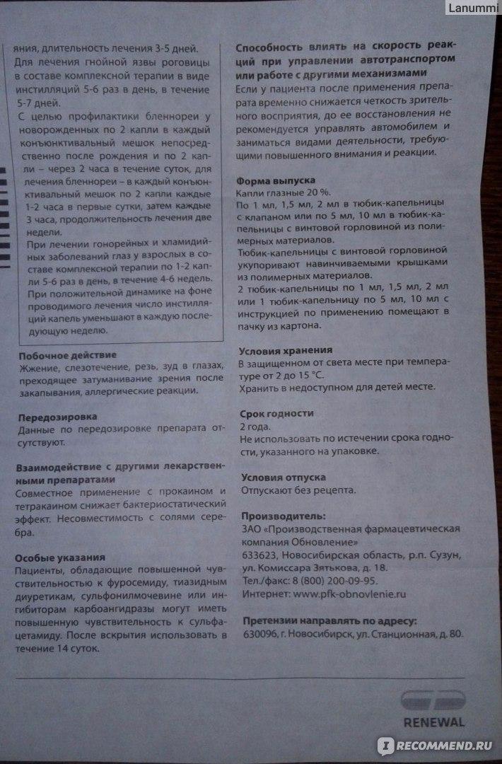 Альбуцид (глазные капли): цена, инструкция по применению, аналоги, отзывы