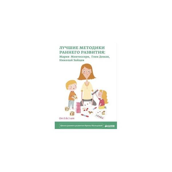 Методики раннего развития детей до года и дальше