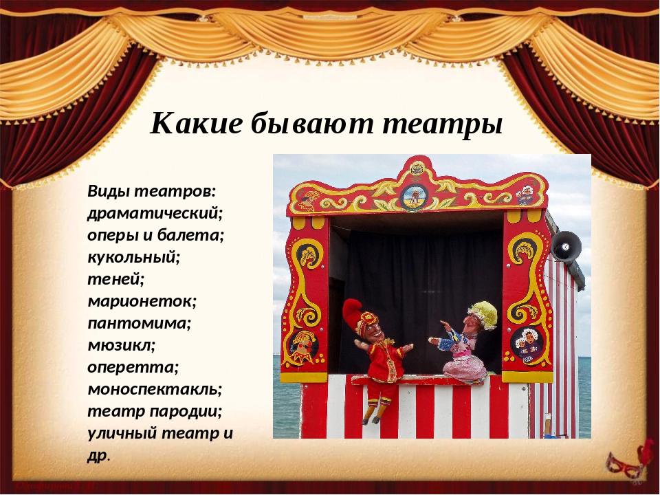 Знакомство детей с театром: с чего начать?
