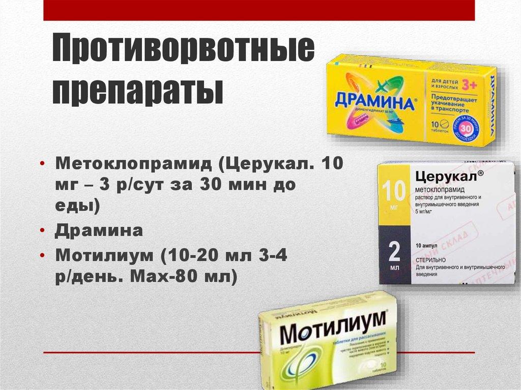 Какое лекарство от рвоты и тошноты для детей выбрать | лечим кишечник