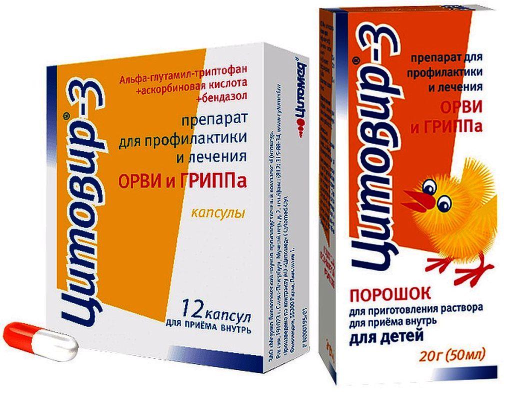 Цитовир-3 – инструкция по применению для взрослых, для детей (сироп, капсулы, порошок), отзывы, цена, аналоги