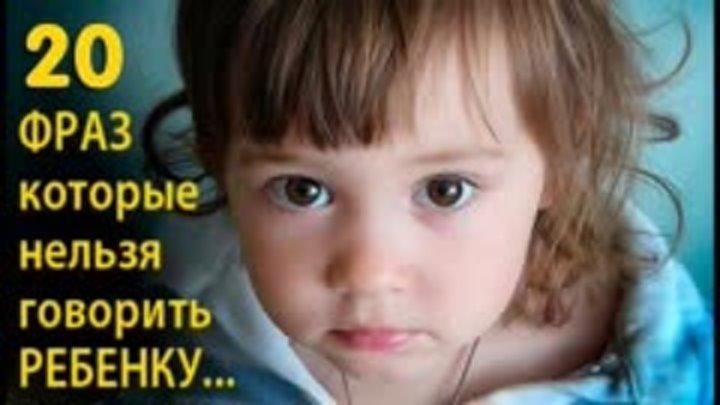 20 фраз, которые ни за что и никогда нельзя говорить детям: опасные слова, которые ломают ребенку жизнь