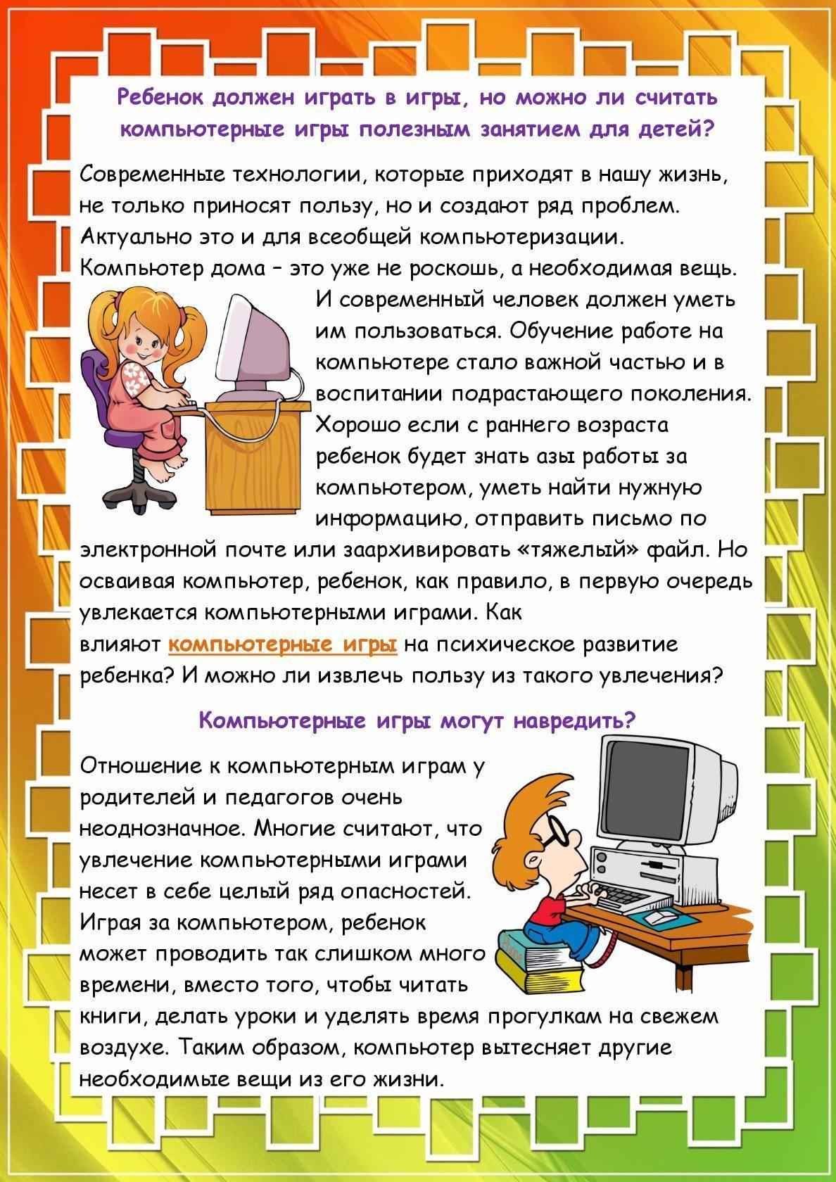 Компьютерные игры для детей: польза или вред? ребенок и компьютер