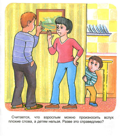 Запреты для детей. что и зачем запрещать ребенку?