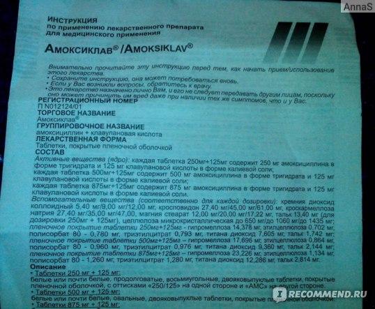 Азитромицин 250 инструкция по применению для детей