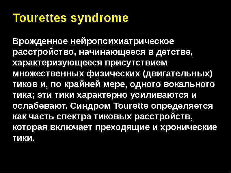 Психические расстройства и синдром туретта