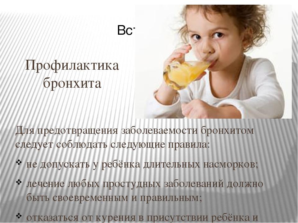 Бронхит у детей. причины, симптомы, лечение и профилактика бронхита