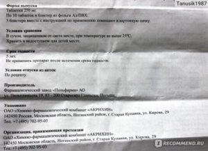 Таблетки диакарб: инструкция, отзывы, плюсы и минусы, аналоги лекарства