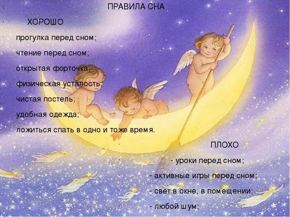 Ритуалы перед сном для детей