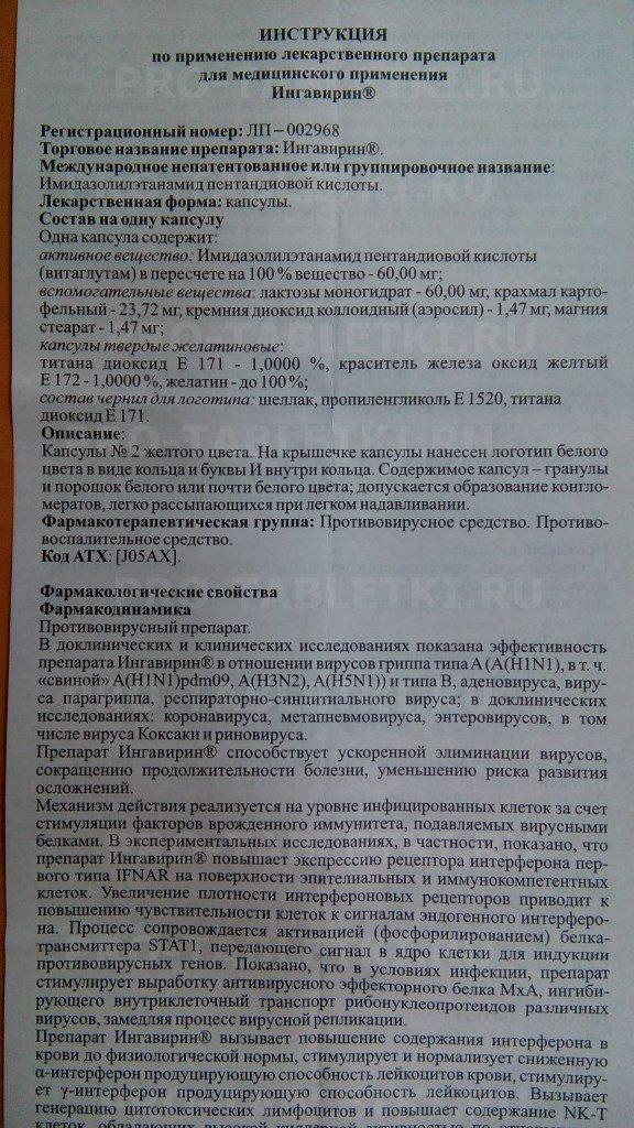 Ингавирин 60 для детей: инструкция по применению, аналоги препарата по цене дешевле