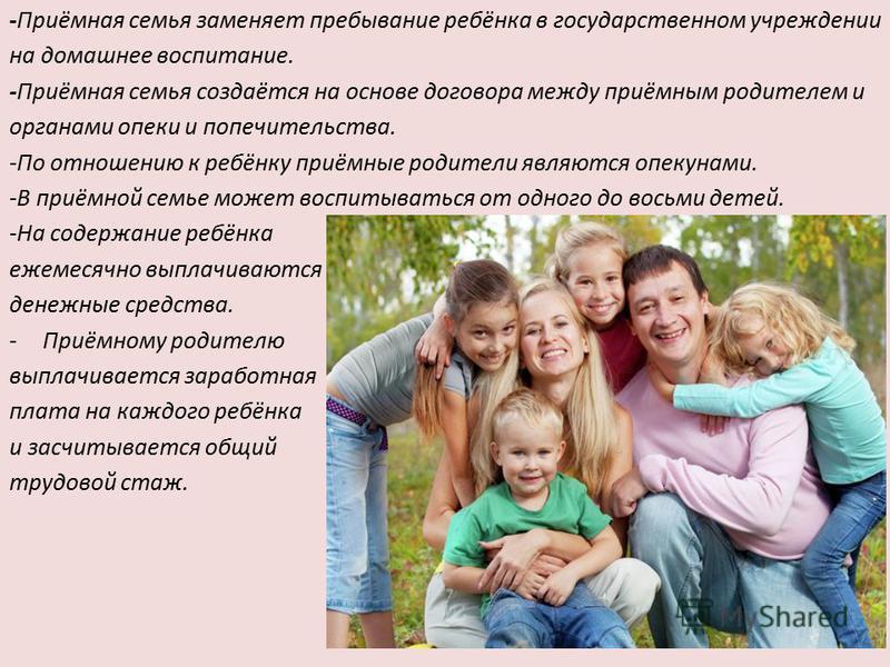 Замещающие семьи — что это, их виды, особенности и описание. психологическое сопровождение замещающих семей