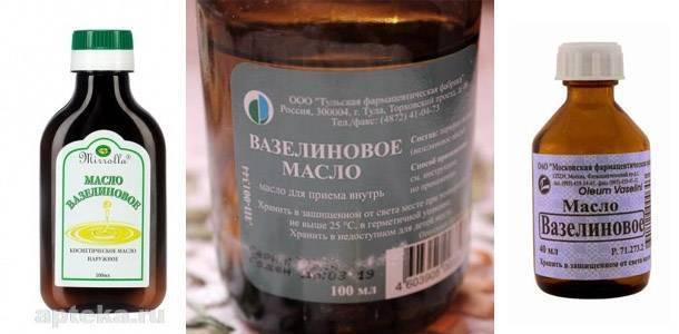 Вазелиновое масло применение при запорах новорожденным