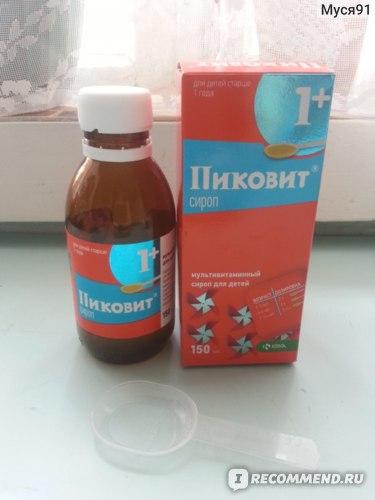 Какие витамины можно пить ребенку от 1 года