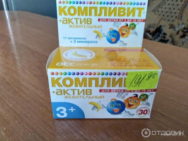 Какие витамины улучшают аппетит: список витаминно-минеральных комплексов для детей от 1 года