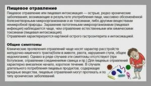 Пищевое отравление у ребенка | симптомы и лечение пищевого отравления у ребенка | компетентно о здоровье на ilive