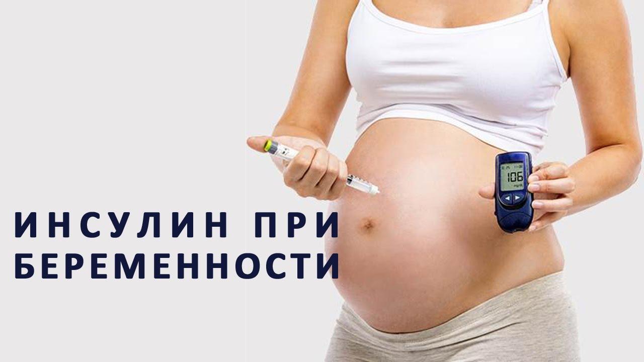 Беременность при диабете: можно ли рожать, как предупредить осложнения?