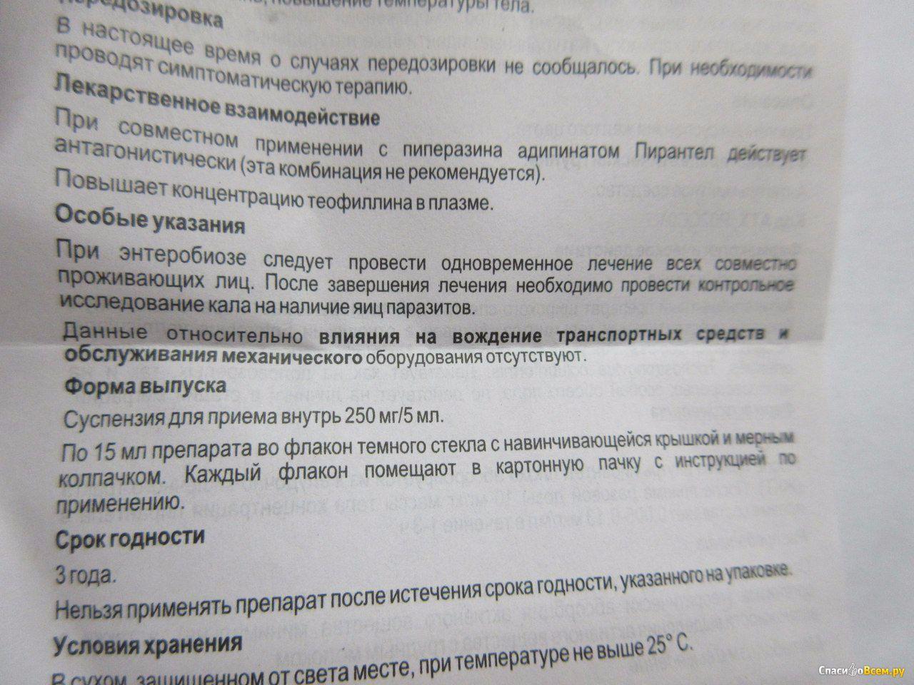 Пирантел для детей: инструкция по применению, как давать ребенку таблетки и суспензию / mama66.ru
