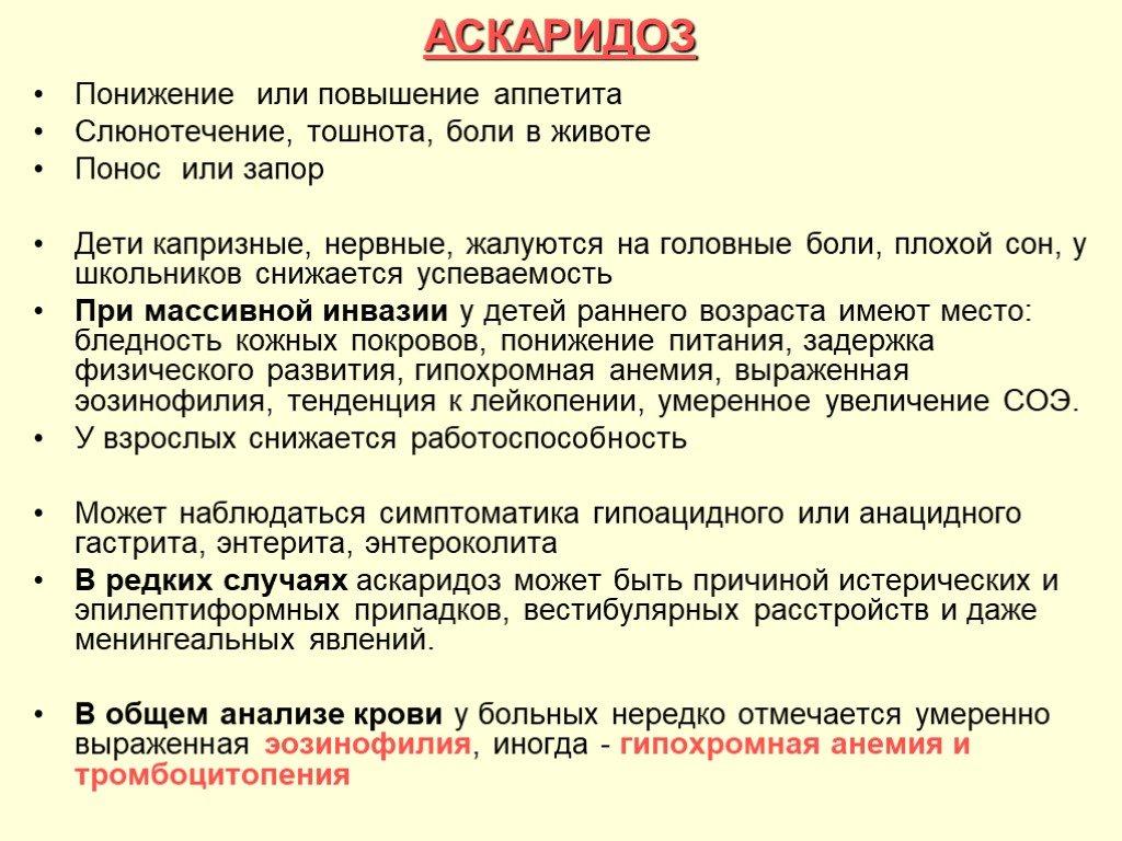 Аскариды у детей лечение доктор комаровский