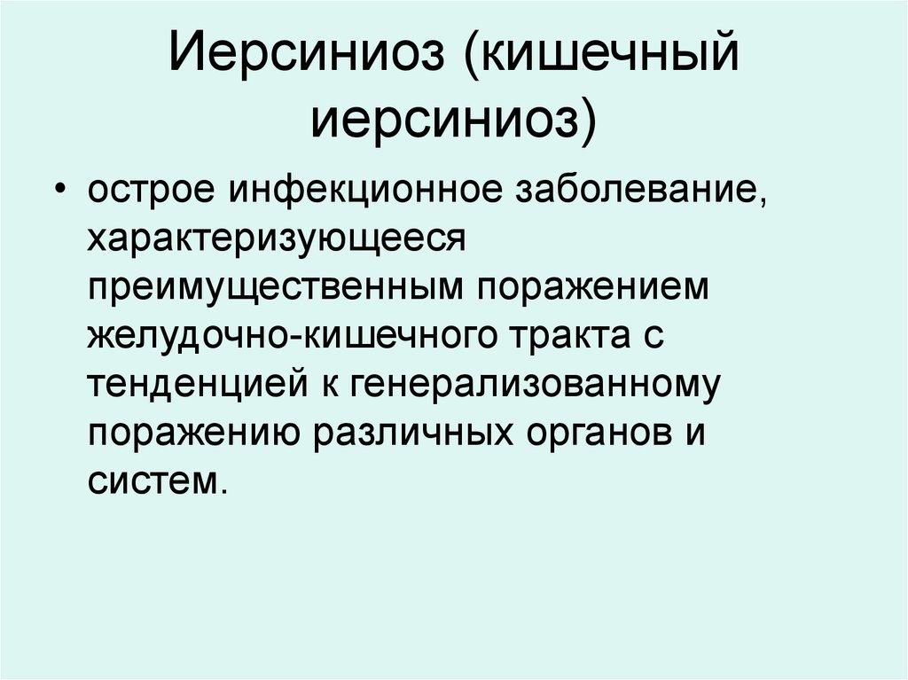 Иерсиниоз - причины, симптомы и лечение yersinia enterocolitica   лечение болезней   healthage.ru