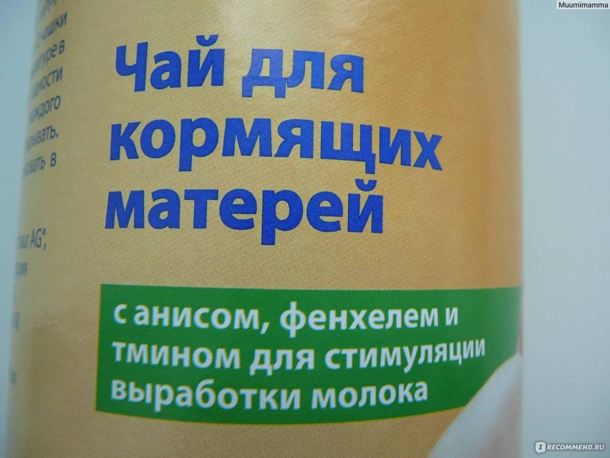 Как снизить лактацию кормящей матери: организация кормлений, травы, лекарства от лактации