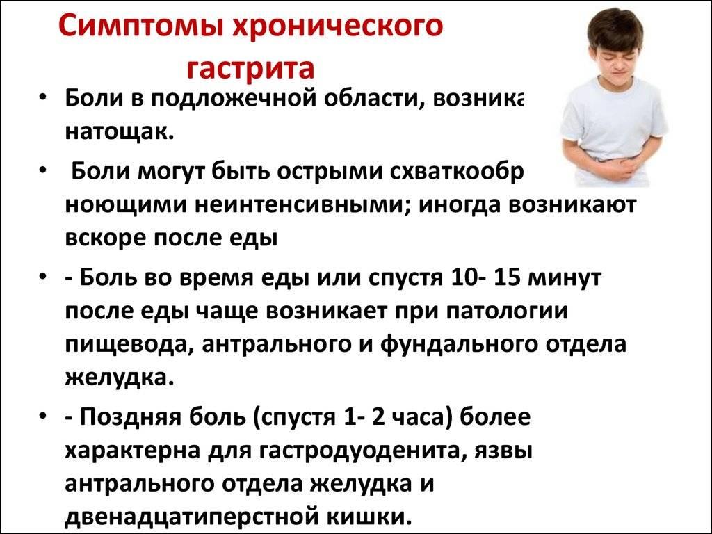 Гастрит у детей - причины, симптомы и лечение, рекомендуемая диета, профилактика заболевания