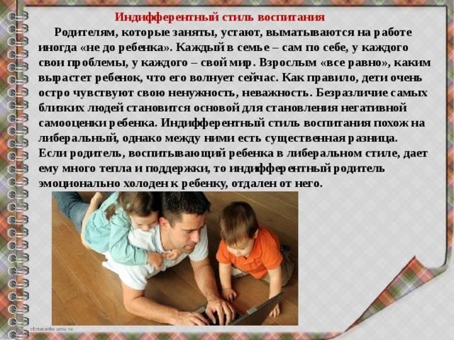Социальная поддержка детей в разведенных семьях