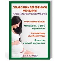 Беременная жена. инструкция по обращению для мужей. - беременность, жена, мужчины, женщины, эмоциональный настрой, здоровье,
