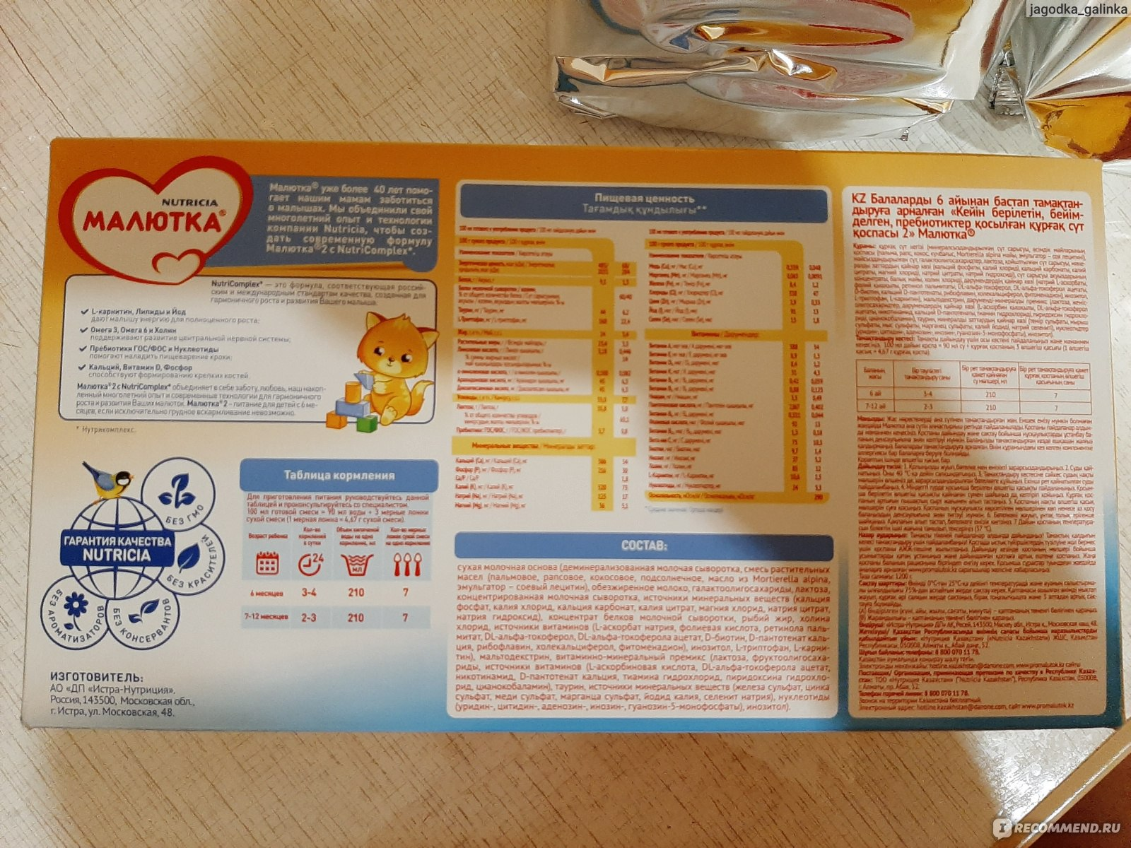 Малютка: сведения о производителе детского молочного питания, состав сухой смеси и инструкция по её применению