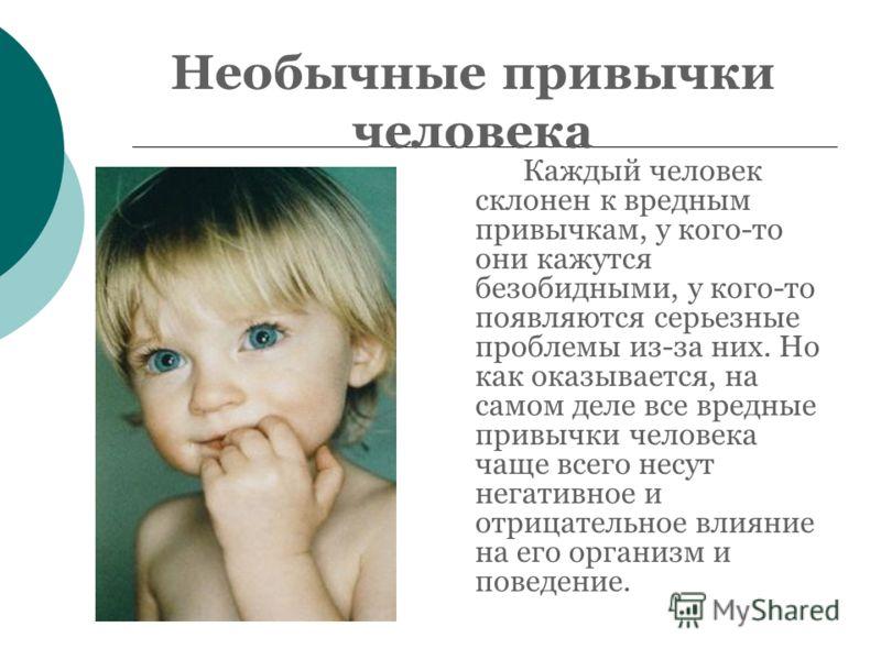"""Вредные привычки и их влияние на здоровье детей! - образовательно-досуговый центр """"креатив"""""""