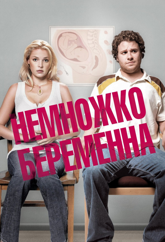 Комедии о беременности
