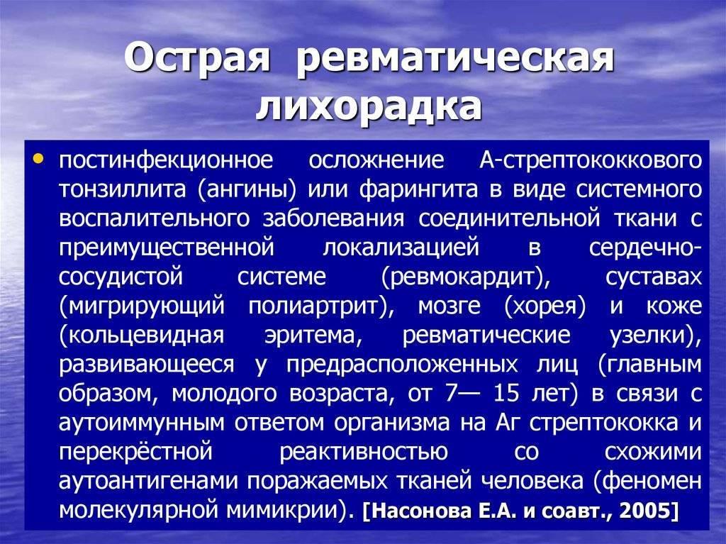 Ревматизм у детей: симптомы, лечение и профилактика | prof-medstail.ru