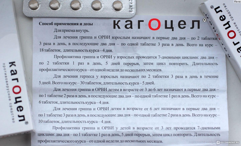 """Инструкция по применению таблеток """"Кагоцел"""" для детей от 3 лет для лечения и профилактики простуды"""