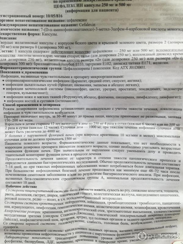 Цефалексин - суспензия для детей: инструкция по применению, отзывы родителей, рекомендуемая цена по рф, а также дозировка антибиотика в зависимости от возраста