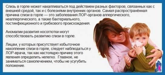 Ребенок не может откашлять мокроту, что делать?