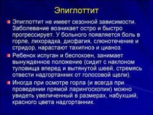 Эпиглоттит у детей и взрослых: симптомы, лечение pulmono.ru эпиглоттит у детей и взрослых: симптомы, лечение