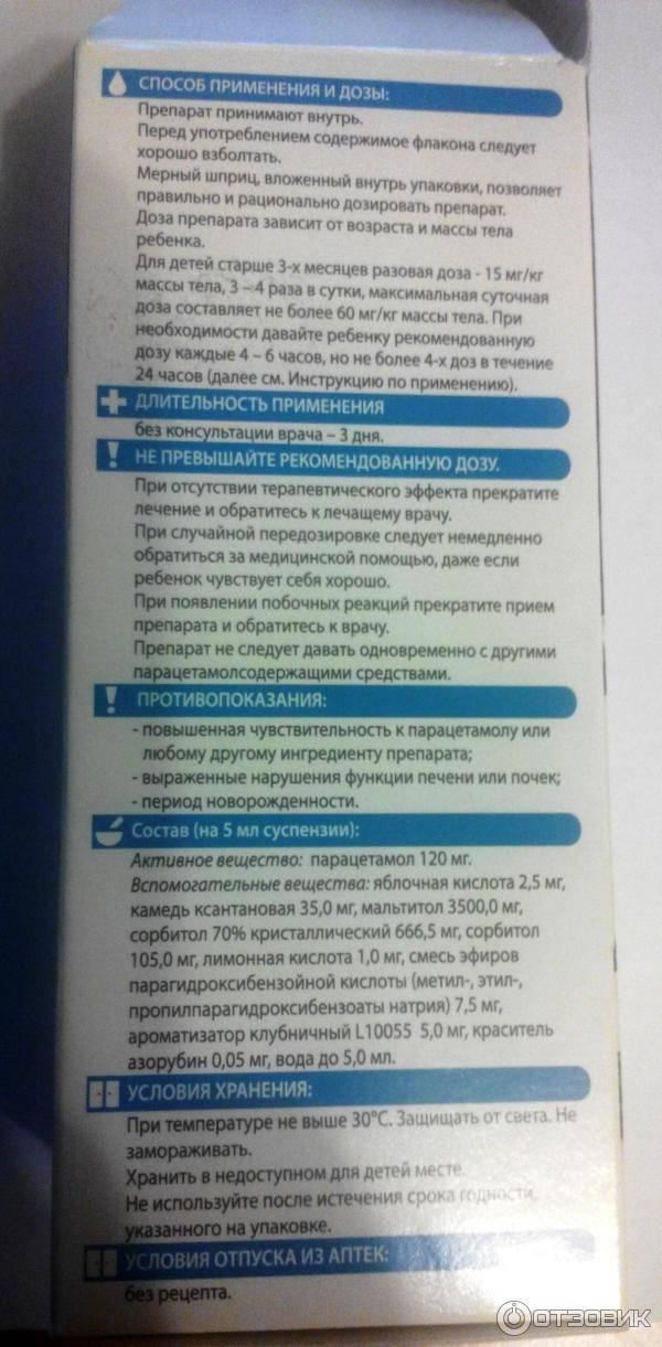 Панадол сироп для детей: инструкция по применению, дозировка, аналоги детского панадола