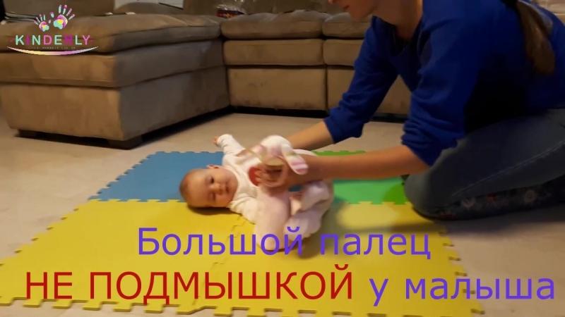 Учим ребенка переворачиваться со спины на живот