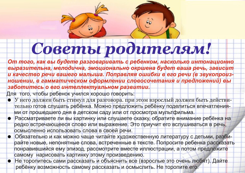 Правильное воспитание: детская психология и советы родителям