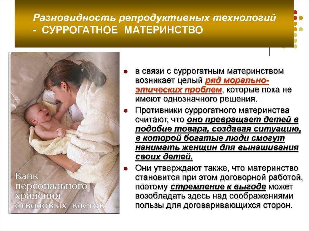 Суррогатное материнство: решение проблем бесплодия