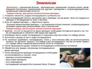 Эпилепсия у ребенка. причины, симптомы, лечение и профилактика эпилепсии