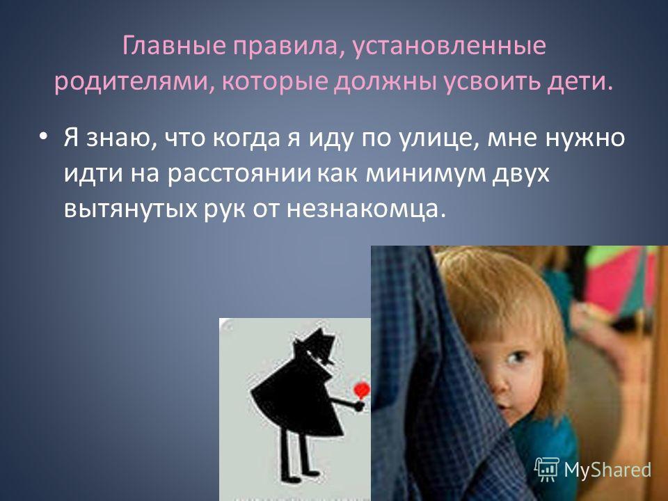 7 правил, как защитить детей от беды. чему важно научить ребенка