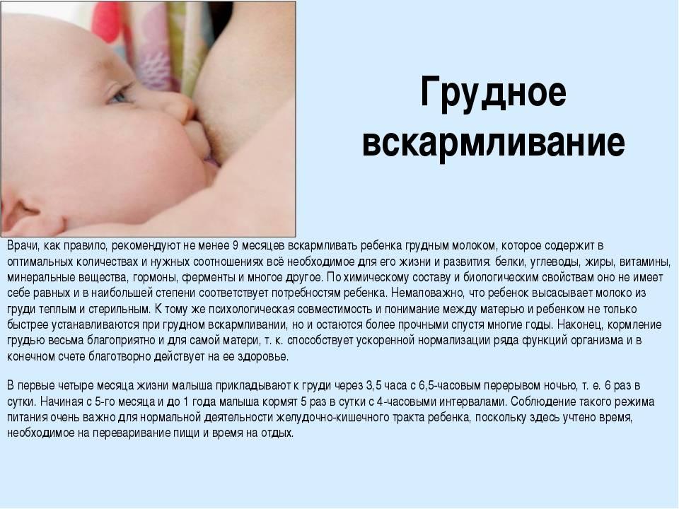 12 причин беспокойства ребенка при кормлении грудью
