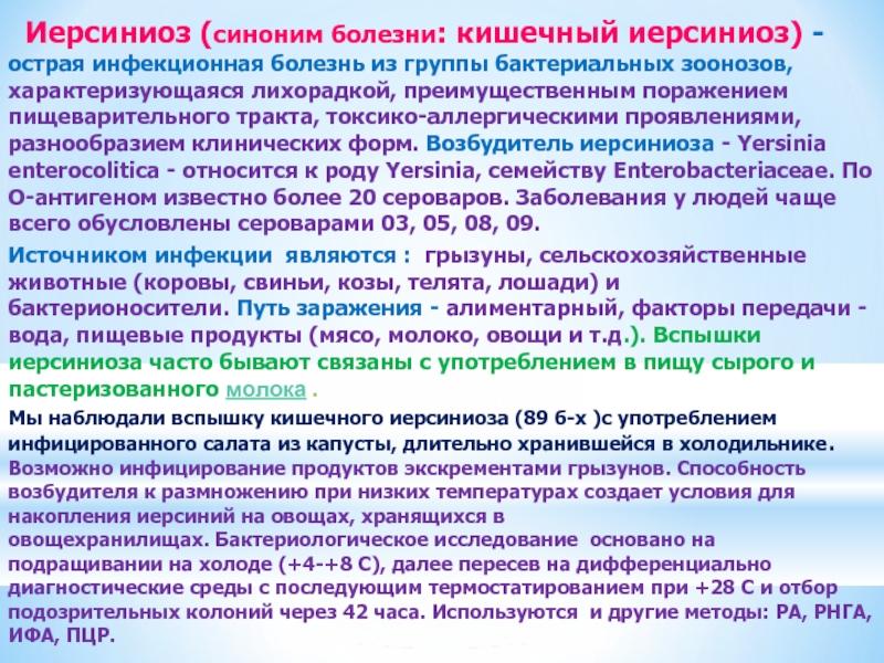 Иерсиниоз у детей и взрослых - лечение, симптомы, диагностика и профилактика заболевания - docdoc.ru