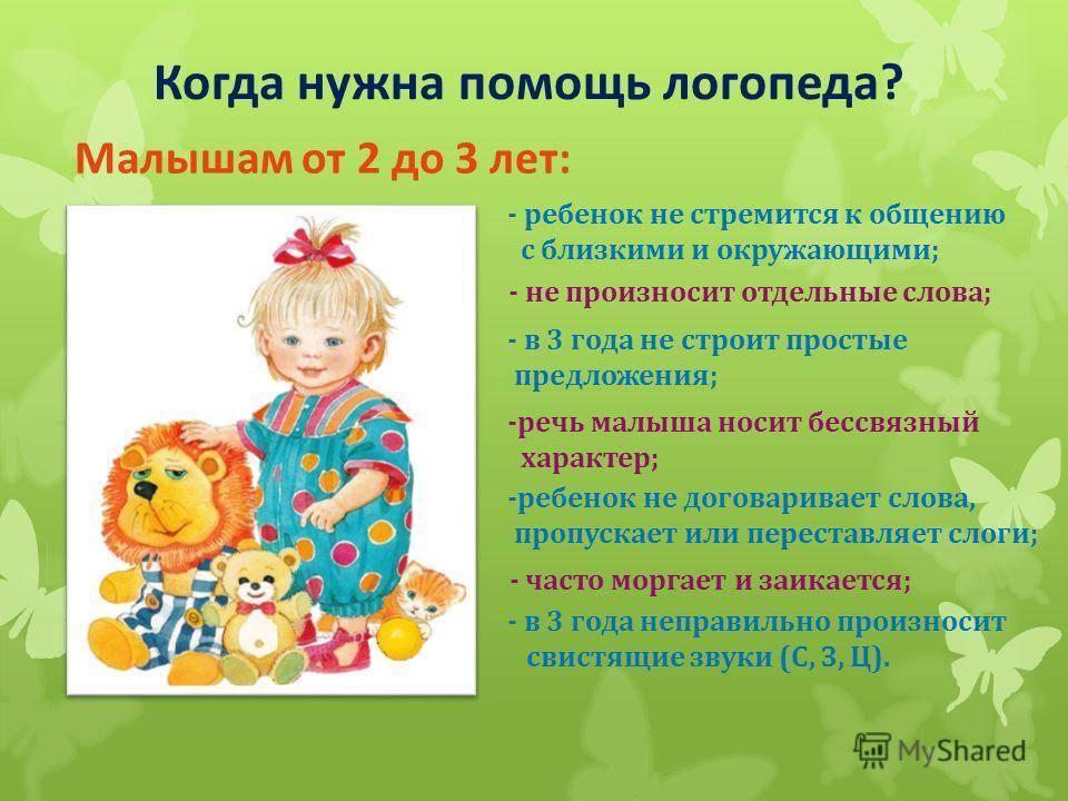 Ребенок в 3-4 года плохо разговаривает: что делать, советы комаровского