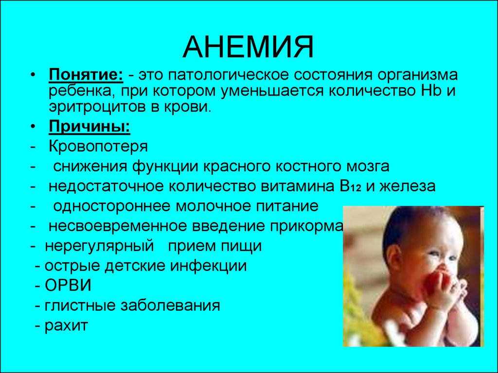Анемия у грудничков и детей от 1 года: виды дефицитных состояний, симптомы и лечение в раннем возрасте