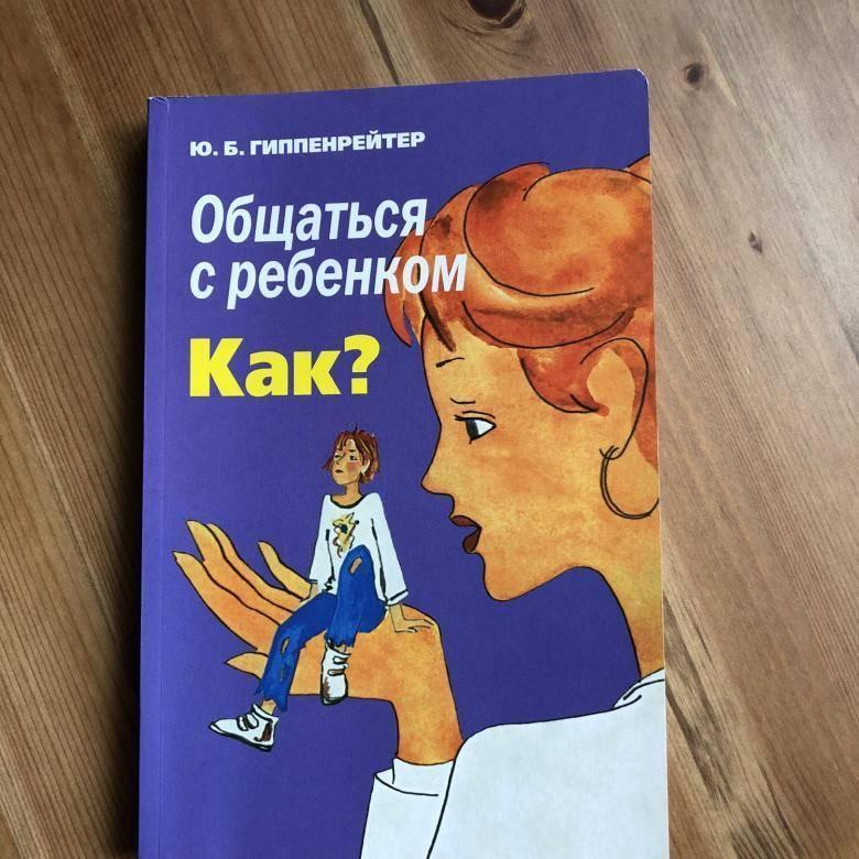 Книга Общаться с ребенком. Как? Юлия Гиппенрейтер