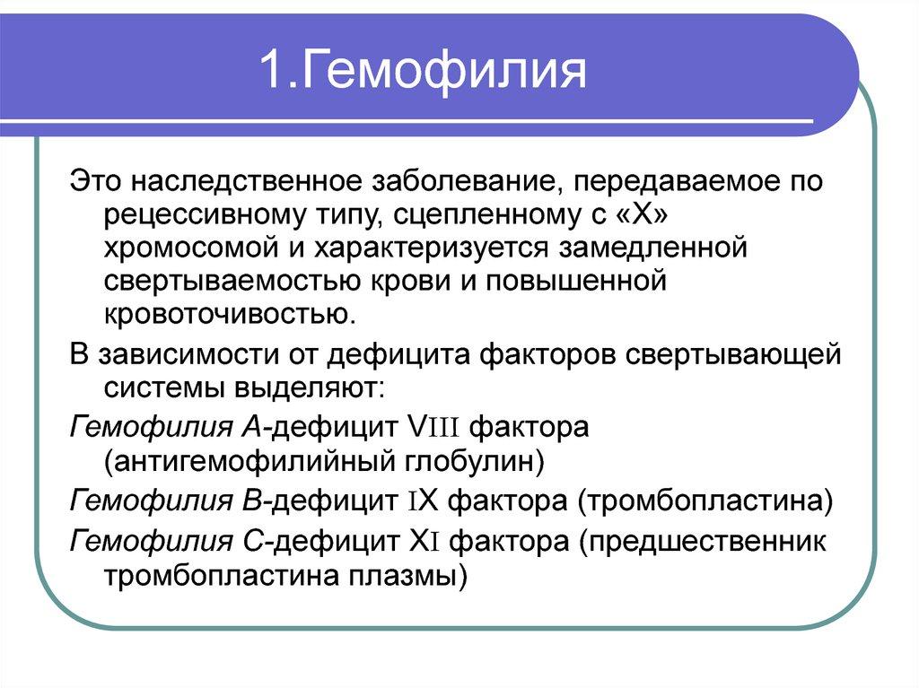 Гемофилия у детей: симптомы, у новорожденных, что это такое, лечение