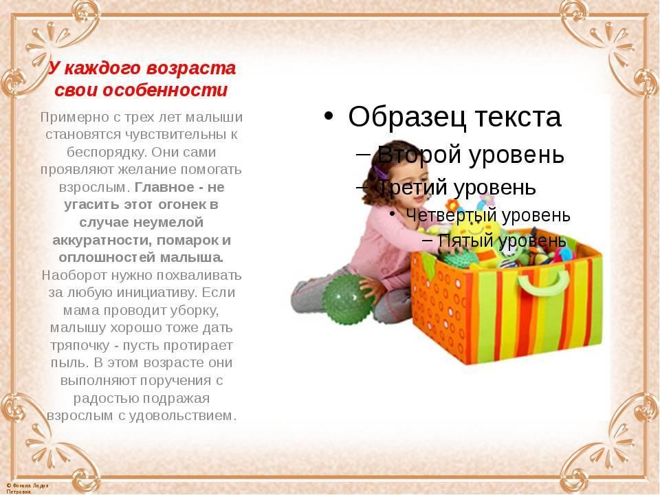 Как научить ребёнка убирать игрушки: советы детского психолога